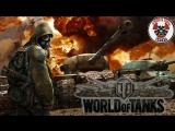 Сталкер в World of Tanks ))))
