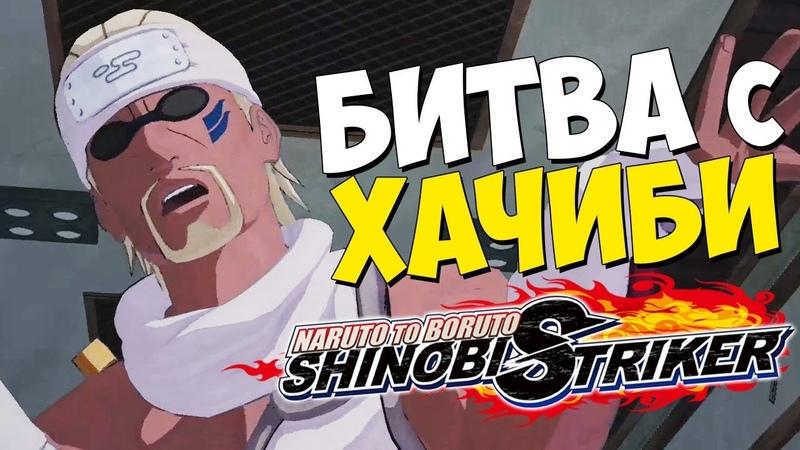 НАРУТО ПРЕДАЛ ГААРУ Naruto to Boruto Shinobi Striker