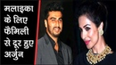 Malaika Arora Keliye Family Se Dur Hone Lage Arjun Kapoor   Anil Kapoor