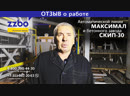 ОТЗЫВ КЛИЕНТА МАКСИМАЛ Скип 30 Удмуртию сотрясает линия по производству брусчатки