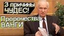Предсказания и Чудеса Доверяться ли Осипов Алексей