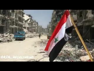 Дамаск и все его пригороды теперь свободны от террористов. Над