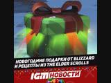 IGM News (26.12.18)