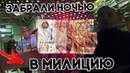 НЕ ПРИНИМАЮТ 5000Р В РЕСТОРАНЕ!/ЗАБРАЛИ В ПОЛИЦИЮ