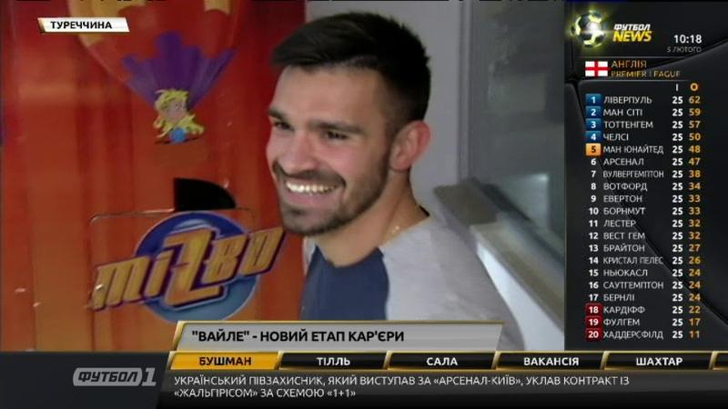 Українське тріо на зборах як футболісти проводять дозвілля у Туреччині