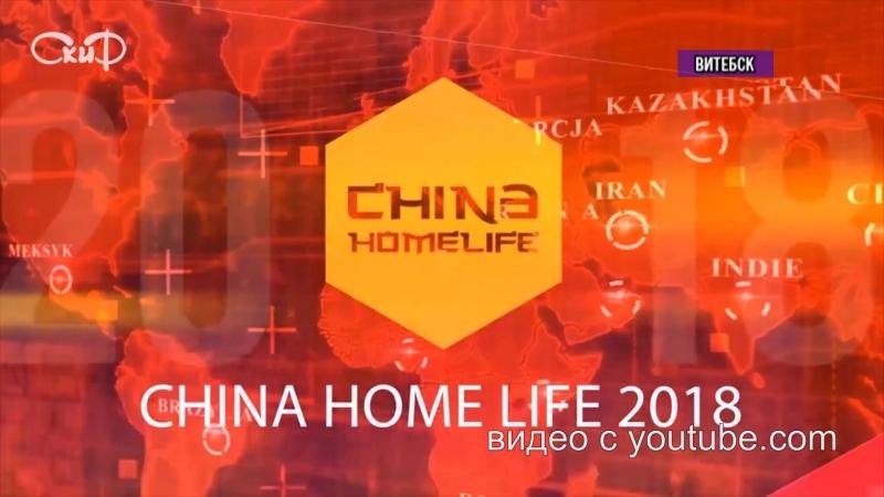 Более тысячи ведущих китайских компаний представят свою продукцию на выставке China Homelife Poland