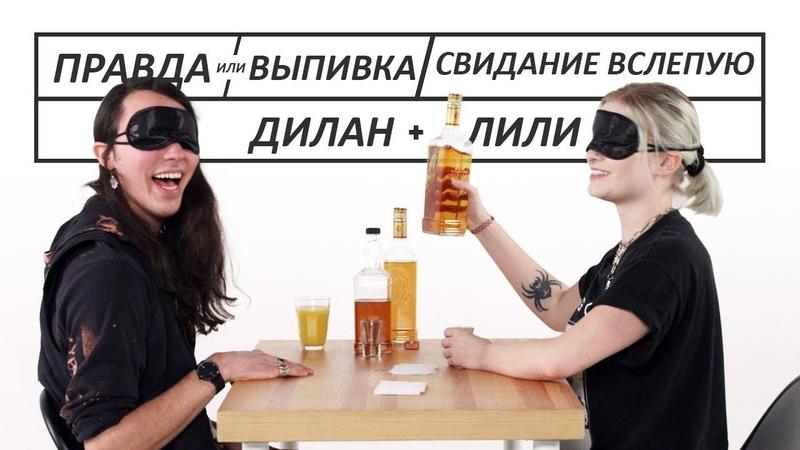 Правда или Выпивка Свидание Вслепую с Завязанными Глазами (Дилан и Лили)