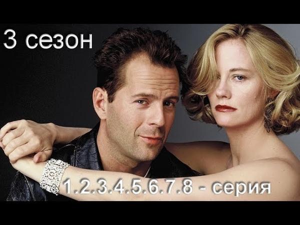 Детективное агентство Лунный свет 3 сезон 1 2 3 4 5 6 7 8 серия