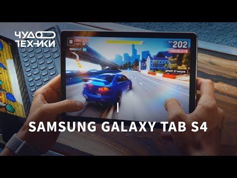 Быстрый обзор   мощный Samsung Galaxy Tab S4