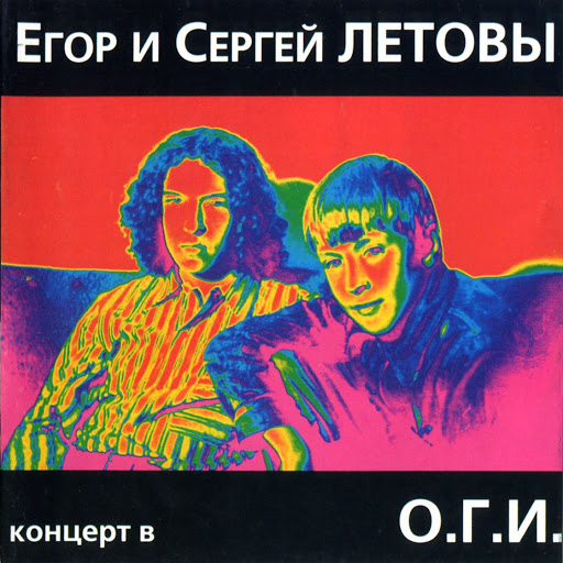 Егор Летов альбом Концерт в О.Г.И. (Live)