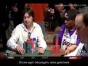 Николай Лосев (Nikolay Losev) на WSOP 2008 - Покер этикет