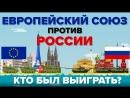 Мир Инфографики Европейский союз ЕС против России - Кто выиграет - Сравнение армии / армии