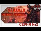S.T.A.L.K.E.R. - Chernobyl Chronicles ч.2