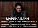 КУРС РУНЫ Школа ARCANE СПб