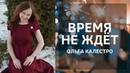 Время не ждёт Христианская песня Ольга Калестро
