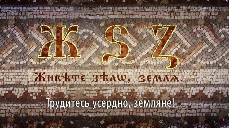 видеоролик Славянская азбука - послание наших предков