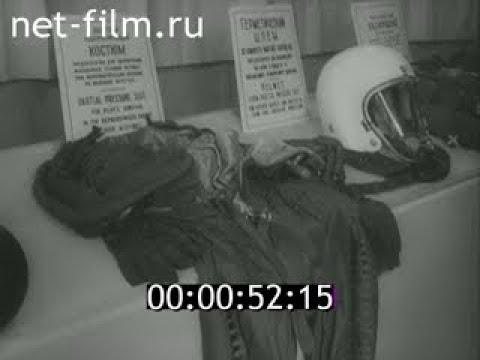 к/ж Советский Урал № 20 (1960). Под Свердловском сбит самолет-шпион Пауэрса
