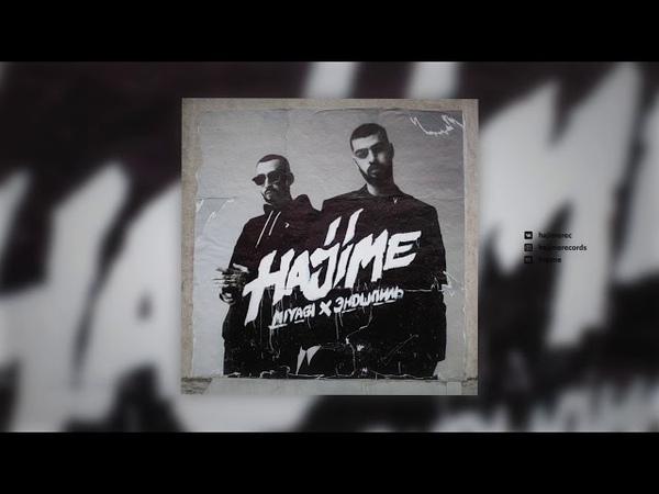 Miyagi Эндшпиль feat. TumaniYO - Fuck the Money (Official Audio)