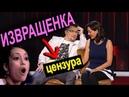 ИЗВРАЩЕНКА Марина Кравец и Гарик Харламов Камеди клаб 2018 последний выпуск