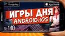 📱ЛУЧШИЕ ИГРЫ дня на Андроид и iOS: ТОП 4 крутые новинки на телефон от Кината   №140