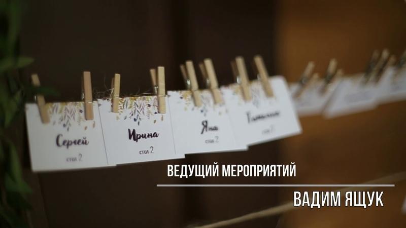Ведущий мероприятий Вадим Ящук 37529 796 36 09 ( Минск)