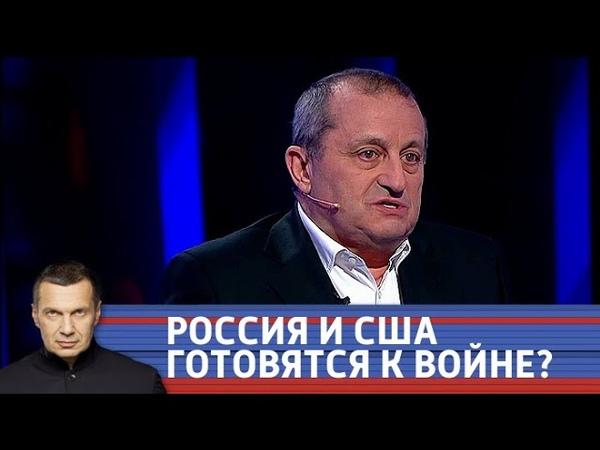 США заявили о выходе из договора о РСМД. Воскресный вечер с Владимиром Соловьевым от 21.10.18