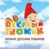 """Прокат игрушек """"ВЕСЁЛЫЙ ГНОМиК"""" Новороссийск"""