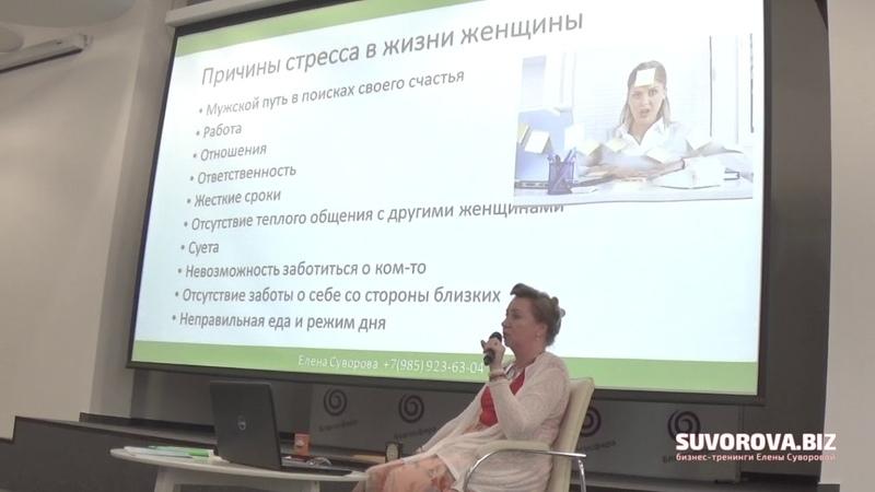 Причины стресса в жизни женщины. Мастер-класс Елены Суворовой