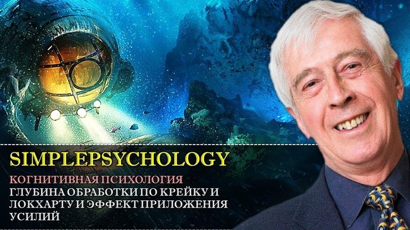 Когнитивная психология памяти 42 Глубина обработки информации по Крейку и Локхарту