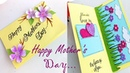 Mother's Day Pop up card making DIY Mother's Day Card