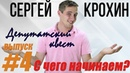 Депутатский Квест Сегрея Крохина С чего начинаем Лаборатория Харизмы