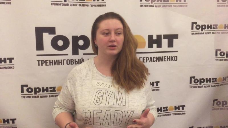 Отзыв о работе Дарии Сологуб. Валя женский тренинг
