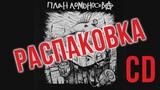 План Ломоносова Распаковка Нового Альбома (CD)