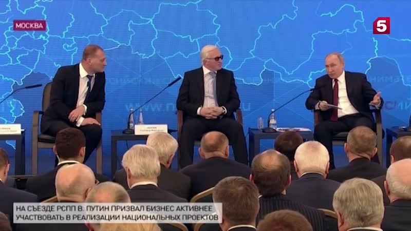 Встреча крупнейших промышленников России с президентом