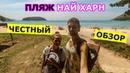 Ехать ли на Най Харн Бич? Пляж Най Харн на Пхукете, Таиланд 2018