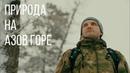 Выходите за стены бетонного гетто Азов гора