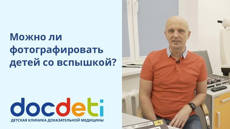 Вадим Бондарь Вредна ли фотовспышка для глаз ребенка