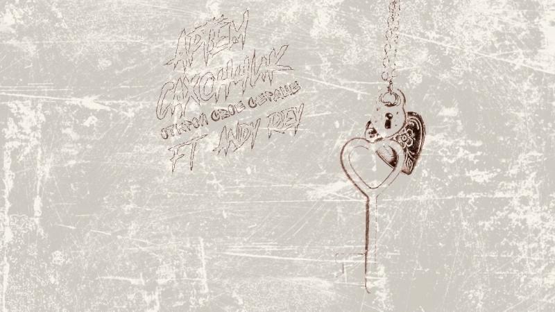 Andy Rey feat. Артем Сахончик - Открой Свое Сердце (Official Audio 2018)