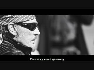 Johnny Hallyday_J'en parlerai au diable_clip officiel (рус.суб)