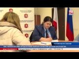 Единый день оказания бесплатной юридической помощи прошёл в Крыму
