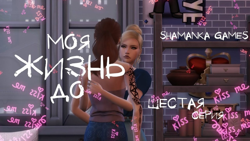 The Sims 4 | Сериал | Моя Жизнь До | 6 серия