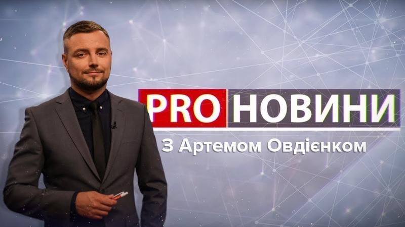 Звіт Луценка, Pro новини, 5 жовтня 2018