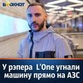 Блокнот Звезды on Instagram Рэпер L'one стал жертвой злоумышленника. Популярный рэпер @l_one_mars отправился на одну из столичных АЗС, чтобы зап...