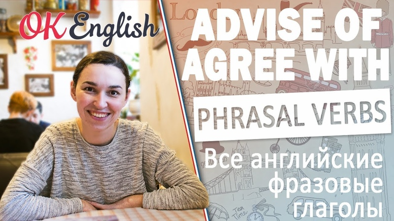ADVISE OF AGREE WITH - Английские фразовые глаголы | All English phrasal verbs
