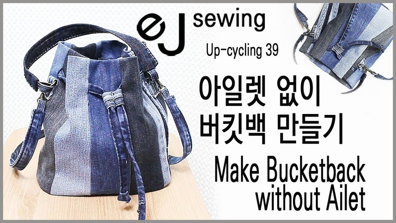 Up cycling - 39upcycle아일렛 없이 버킷백 만들기Make Bucketback without Ailet