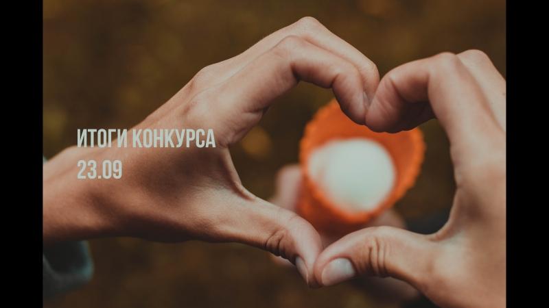 Итоги конкурса на доставку 12 шариков Alcreme, 23.09.18.