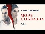 МОРЕ СОБЛАЗНА | Трейлер | В кино с 24 января