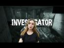 ОПРОБУЕМ НОВЕНЬКОЕ | INVESTIGATOR