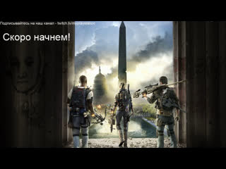[PS4] Tom Clancy's The Division 2 (день 3)