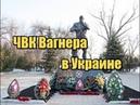 Д Казанский о минометн обстрелах Наемники из ЧВК Вагнер в Донбассе